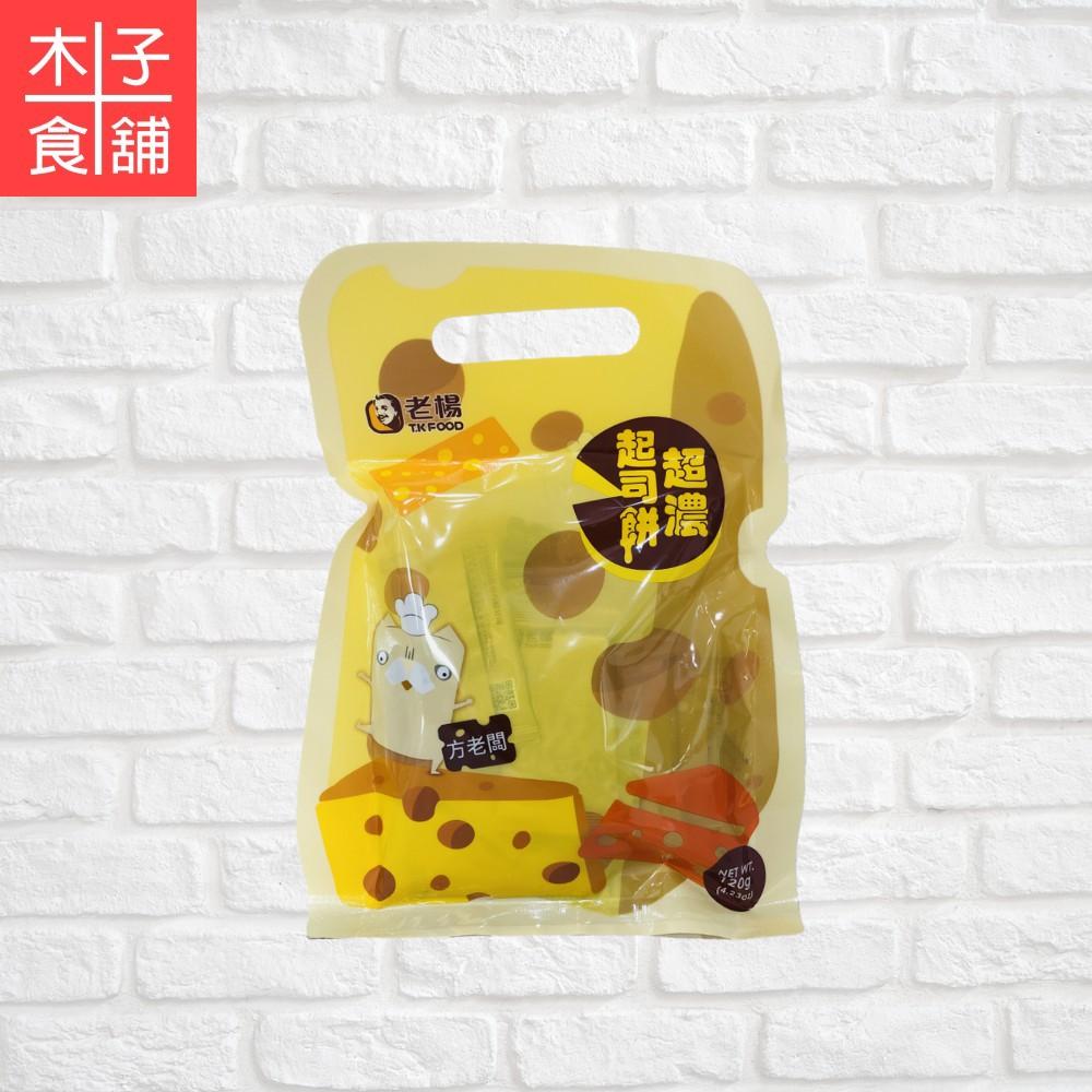 老楊袋裝超濃起司餅120G【木子食舖】