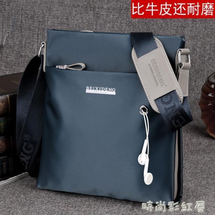 男士單肩包帆布男斜挎小包包背包休閒運動包時尚韓版潮跨包公文包