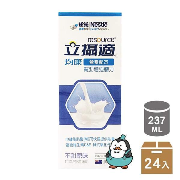 雀巢 立攝適 均康 營養配方 (不甜原味) 237mlx24瓶/箱 澳洲進口 可管灌