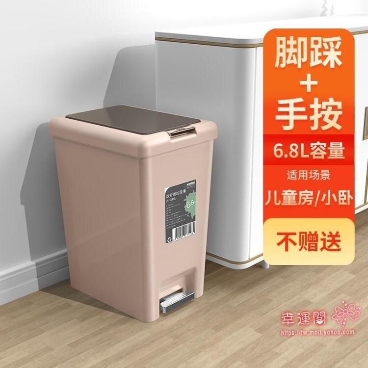 腳踏垃圾桶 家用帶蓋廁所衛生間廚房客廳創意有蓋大號腳踩腳踏式拉圾筒