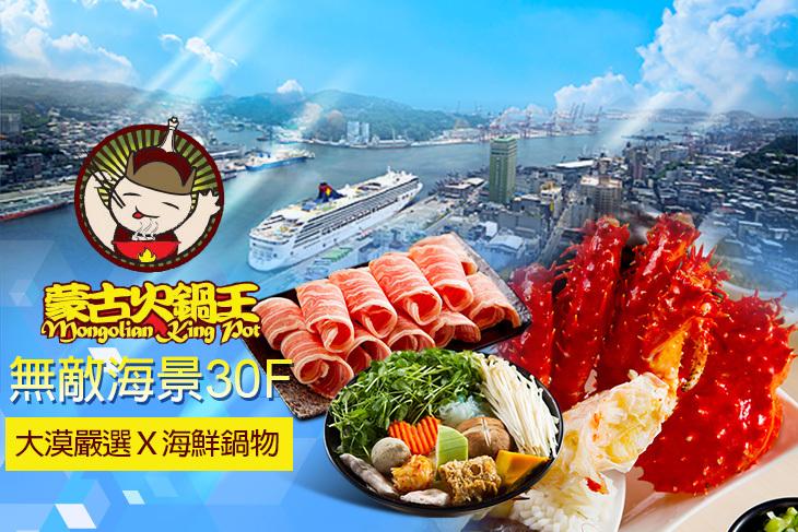 【基隆】蒙古火鍋王-無敵海景30F #GOMAJI吃喝玩樂券#電子票券#美食餐飲