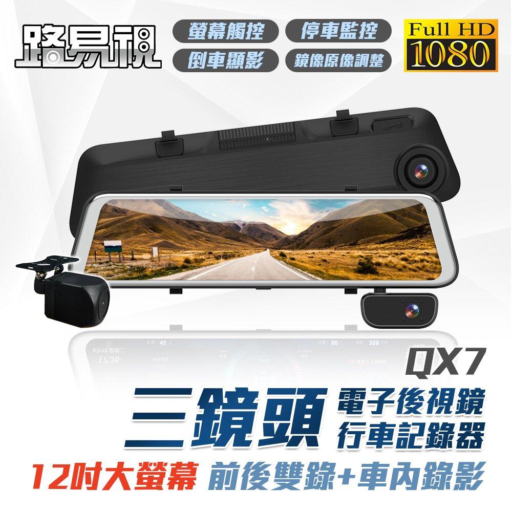 【路易視】QX7 12吋 1080P 三鏡頭 電子後視鏡 行車記錄器 (雙錄+車內錄影) 贈64G記憶卡