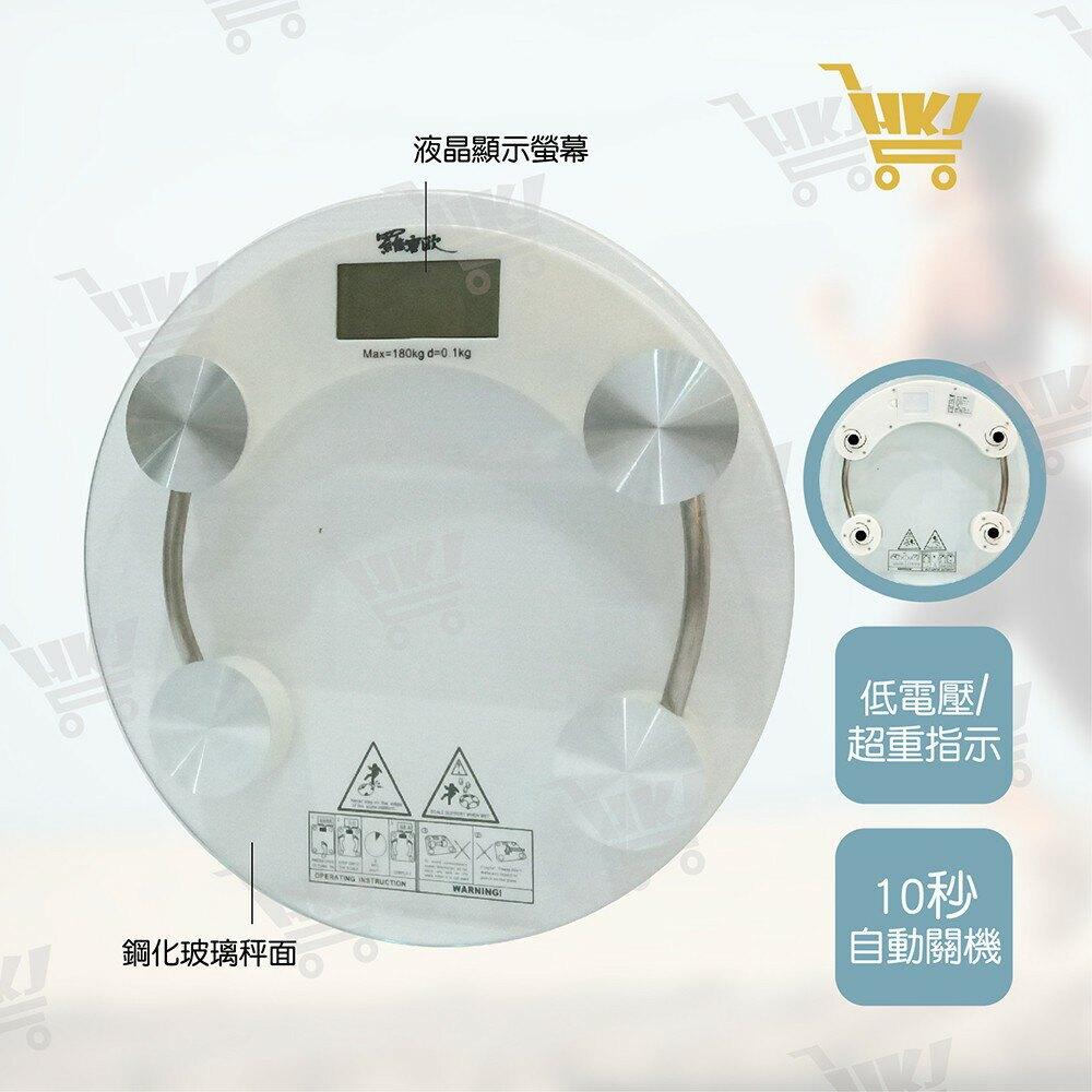 好康加 家用電子圓形體重計-26cm 羅蜜歐 TCL-106