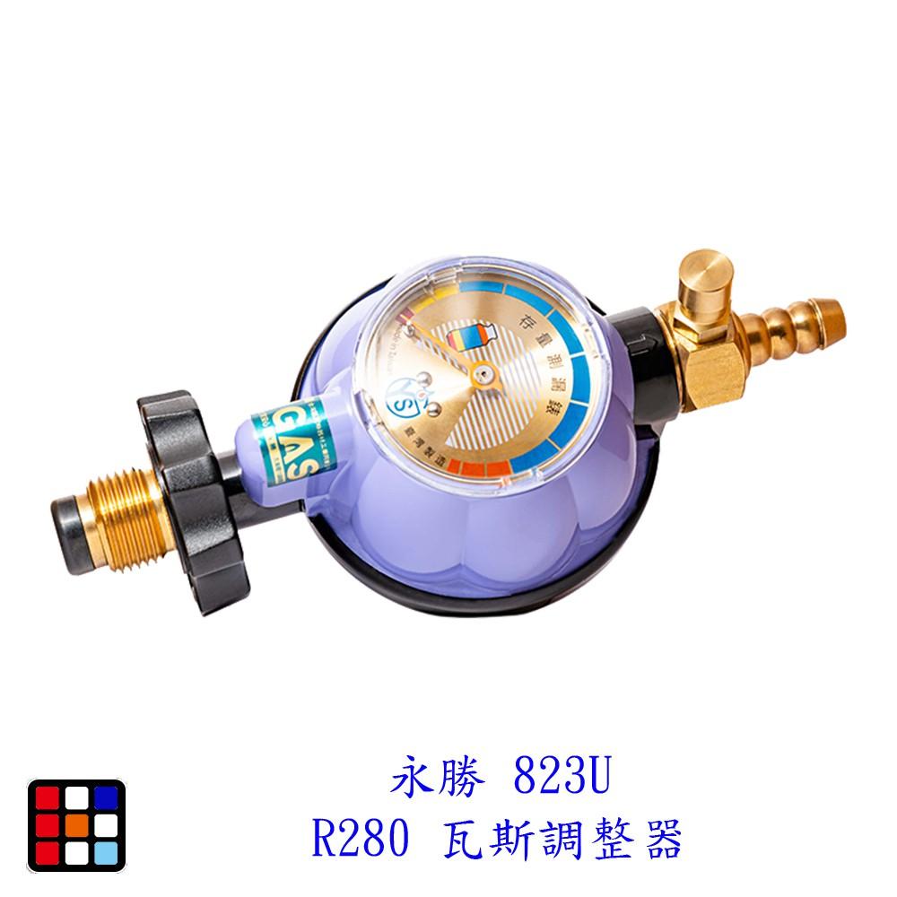 永勝 823U R280 瓦斯調整器 超流截斷 附錶