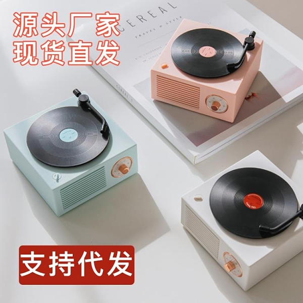 藍芽音響 復古黑膠唱機音響桌面無線創意多功能迷你小音箱原廠 ciyo黛雅