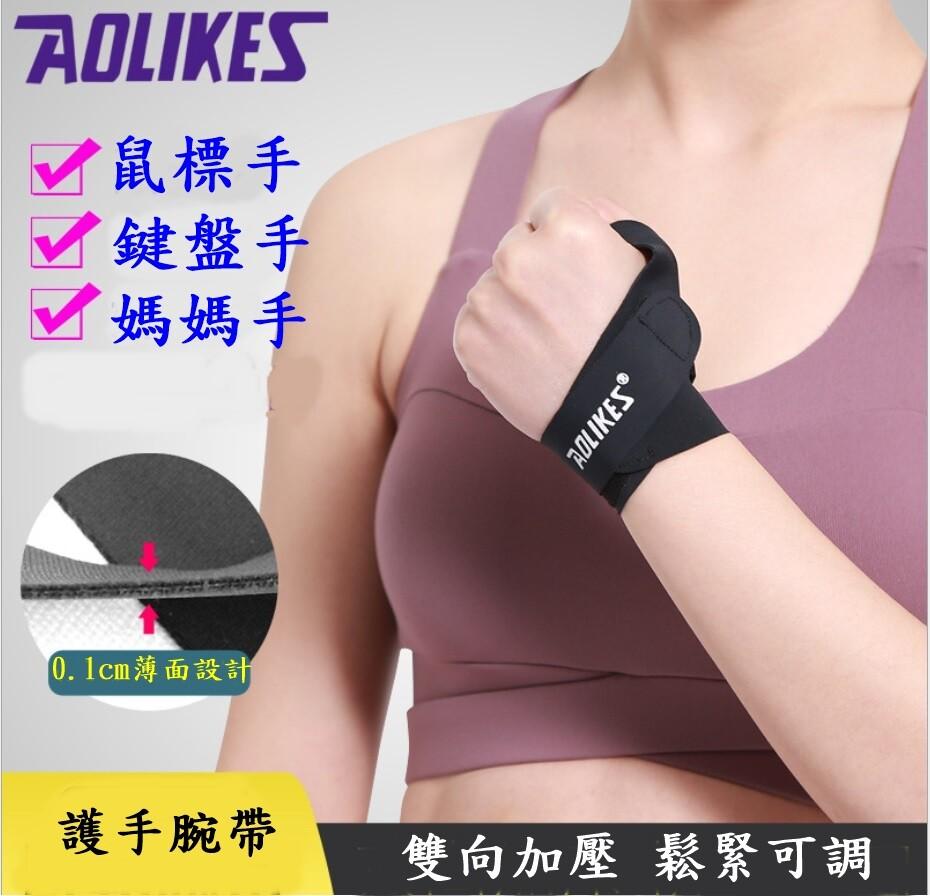 aolikes 彈力型雙向加壓健身大拇指護腕 運動護腕 舉重護腕 拇指護腕 防扭傷 拇指