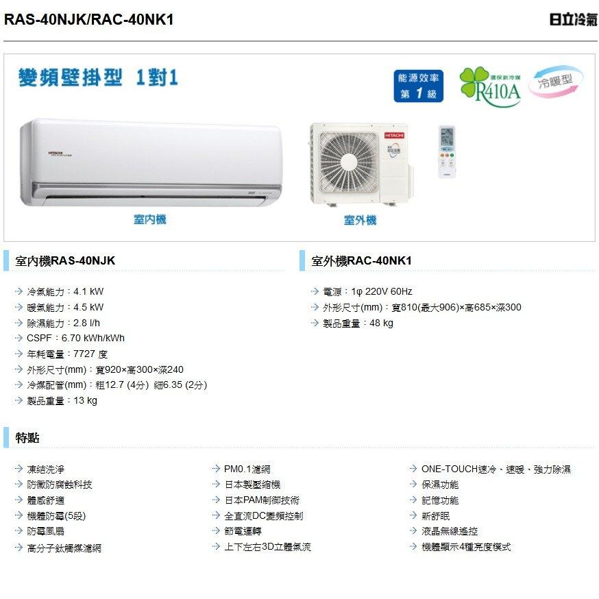 【含好禮6選一】【含標準安裝】日立冷氣 變頻分離式一對一冷暖 RAC-40NK1/RAS-40NJK