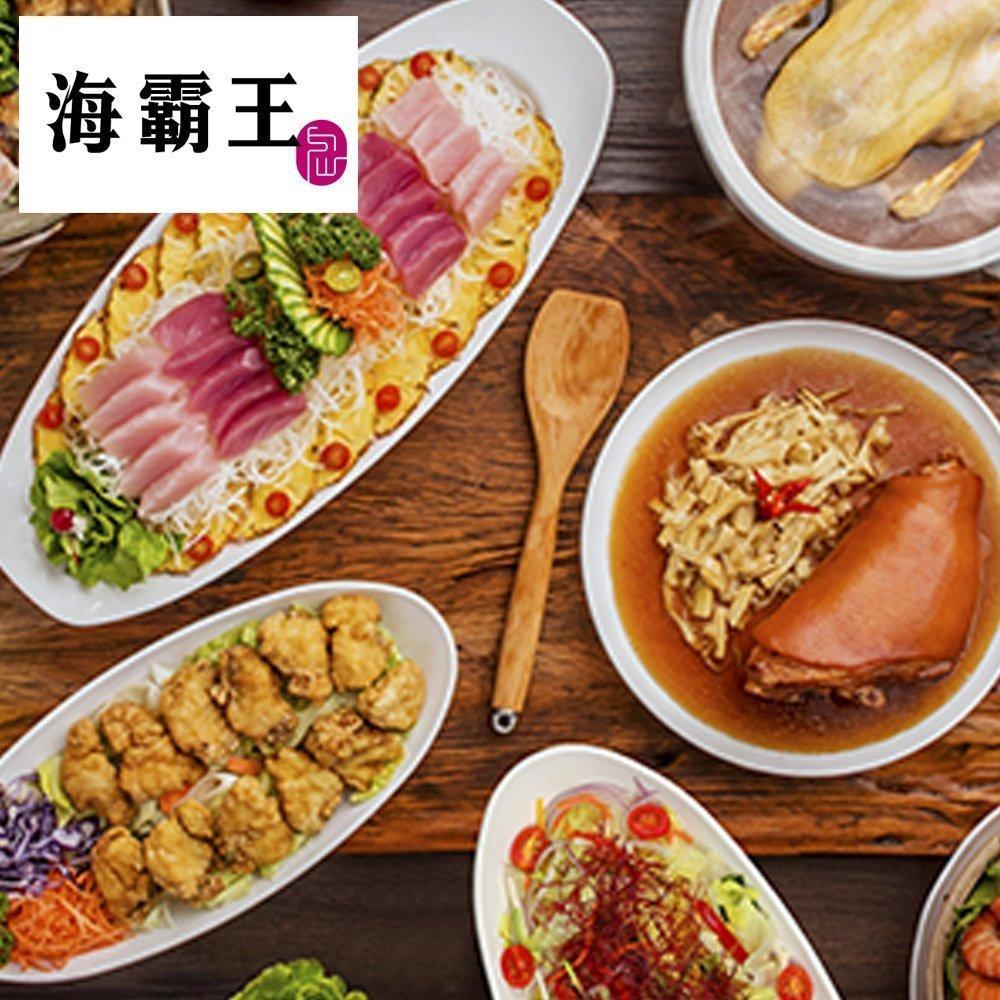 電子票券 【海霸王】懷念料理呷青操10人餐券(六館通用)