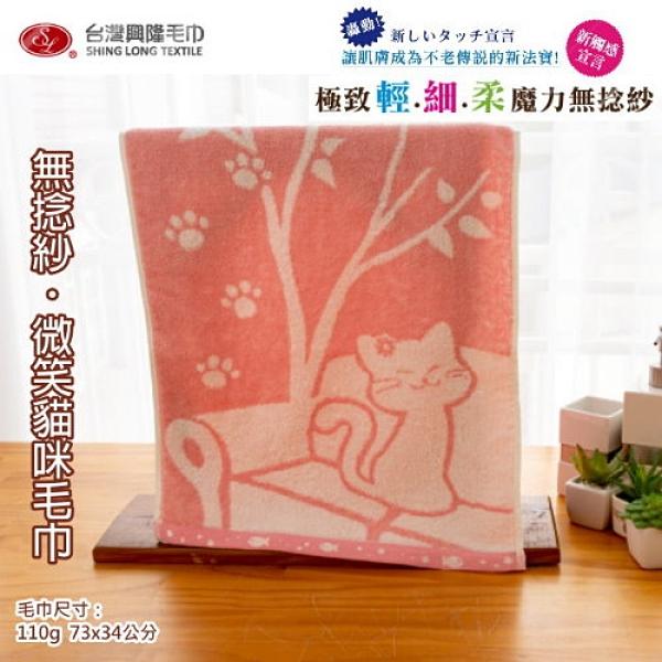 無捻紗*微笑貓咪色紗毛巾-粉色(單條組) 【台灣興隆毛巾製】