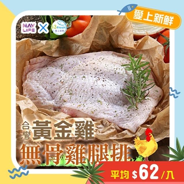 熱銷鮮嫩多汁雞腿排 (16包入)