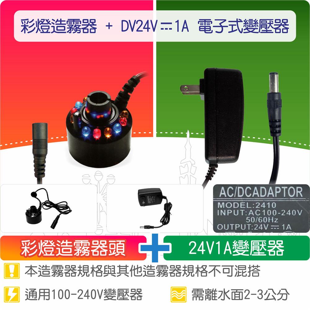 【唐楓藝品耗材零件】造霧器頭(彩燈) + 通用電子式變壓器(DC24V1A)