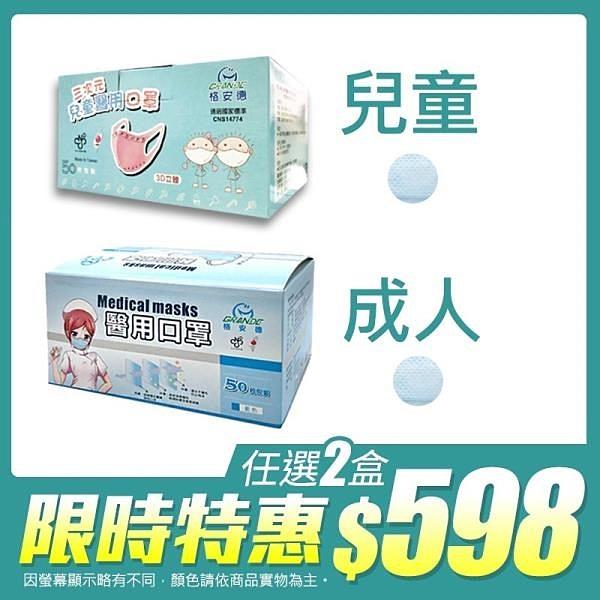 【南紡購物中心】【GRANDE格安德】兒童立體口罩+成人平面口罩,共2盒,藍色