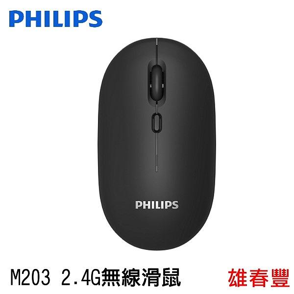 飛利浦 PHILIPS M203 2.4G無線滑鼠 SPK7203 消光霧黑質感 電腦滑鼠 滑鼠 可傑