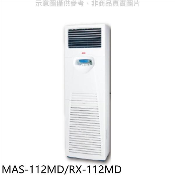 《全省含標準安裝》萬士益MAXE【MAS-112MD/RX-112MD】落地箱型冷氣 優質家電