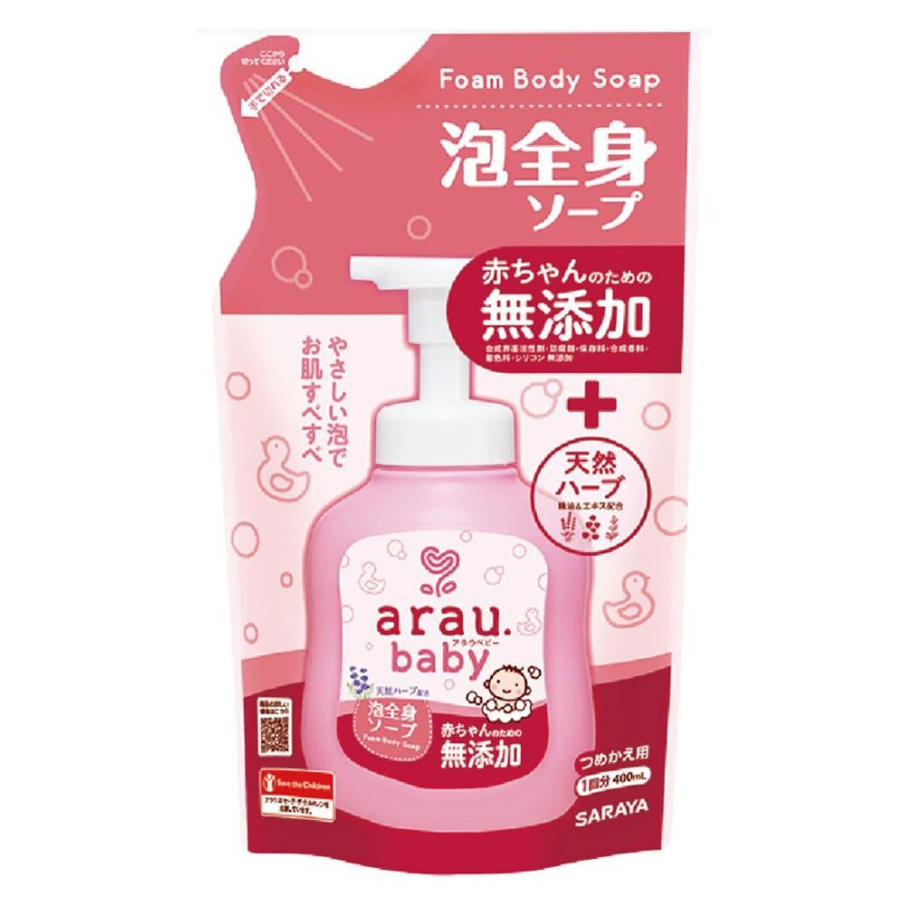 SARAYA arau.baby 愛樂寶寶貝 無添加2合1洗髮沐浴泡泡補充包400ml/包◆德瑞健康家◆