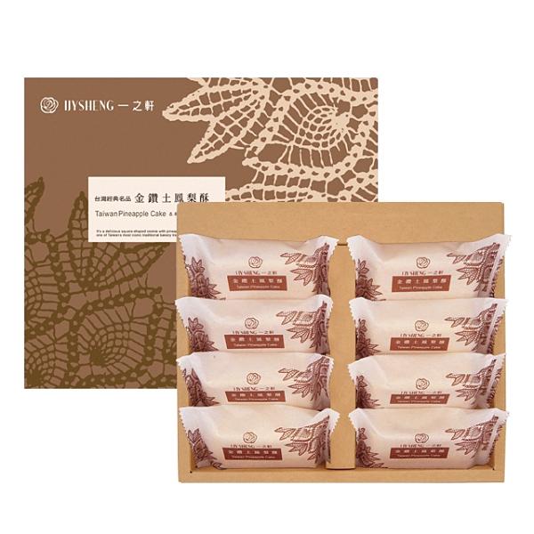 8入金鑽土鳳梨酥禮盒-全素