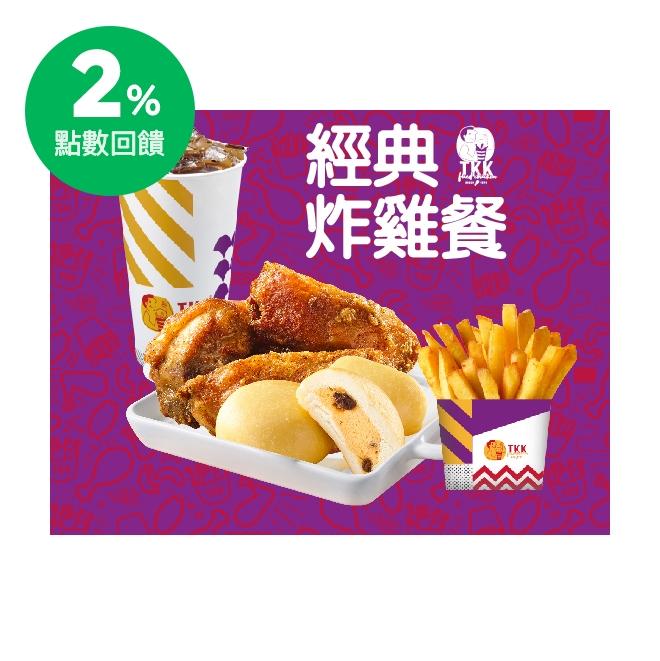 北部中部【TKK頂呱呱】經典炸雞餐(經典原味雞塊x3+甜甜包x2+地瓜薯條(中)x1+30元飲料x1)