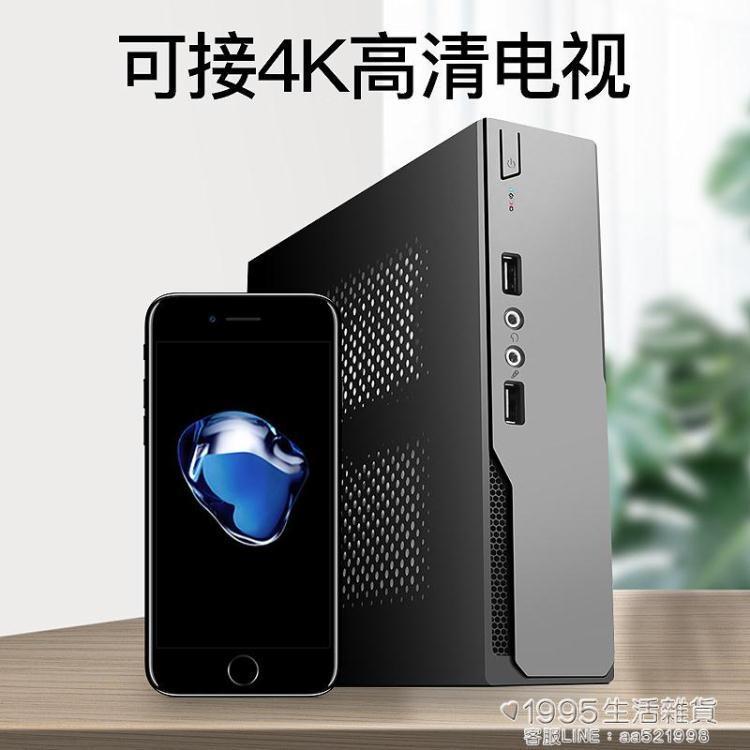 迷你主機電腦4K高清八代i5i7辦公游戲小微型工控機箱htpc台式 凡卡時尚