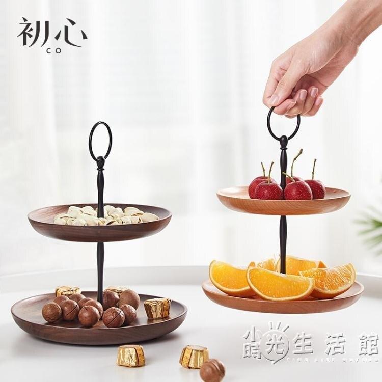 初心木質水果盤家用客廳雙層蛋糕架歐式糖果盆下午茶點心臺甜品架