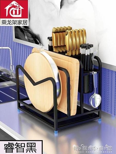 黑色不銹鋼刀架砧板架子鍋蓋支架廚房置物架創意刀具用品收納架 晴天時尚