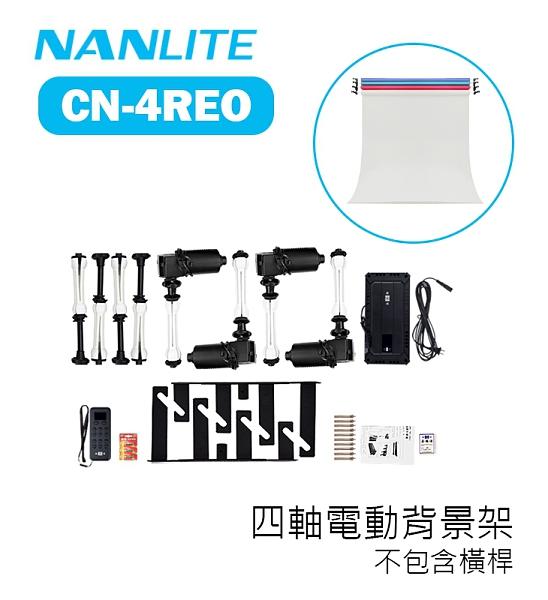 【EC數位】Nanguang 南冠 CN-4REO 四軸電動背景搖控背景組 背景升降器 電動背景架 背景架 無橫桿