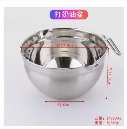 【618購物狂歡節】攪拌盆 打蛋盆 不銹鋼打奶油盆 蛋抽打蛋器 奶茶店打奶蓋工具 沙拉攪拌盆