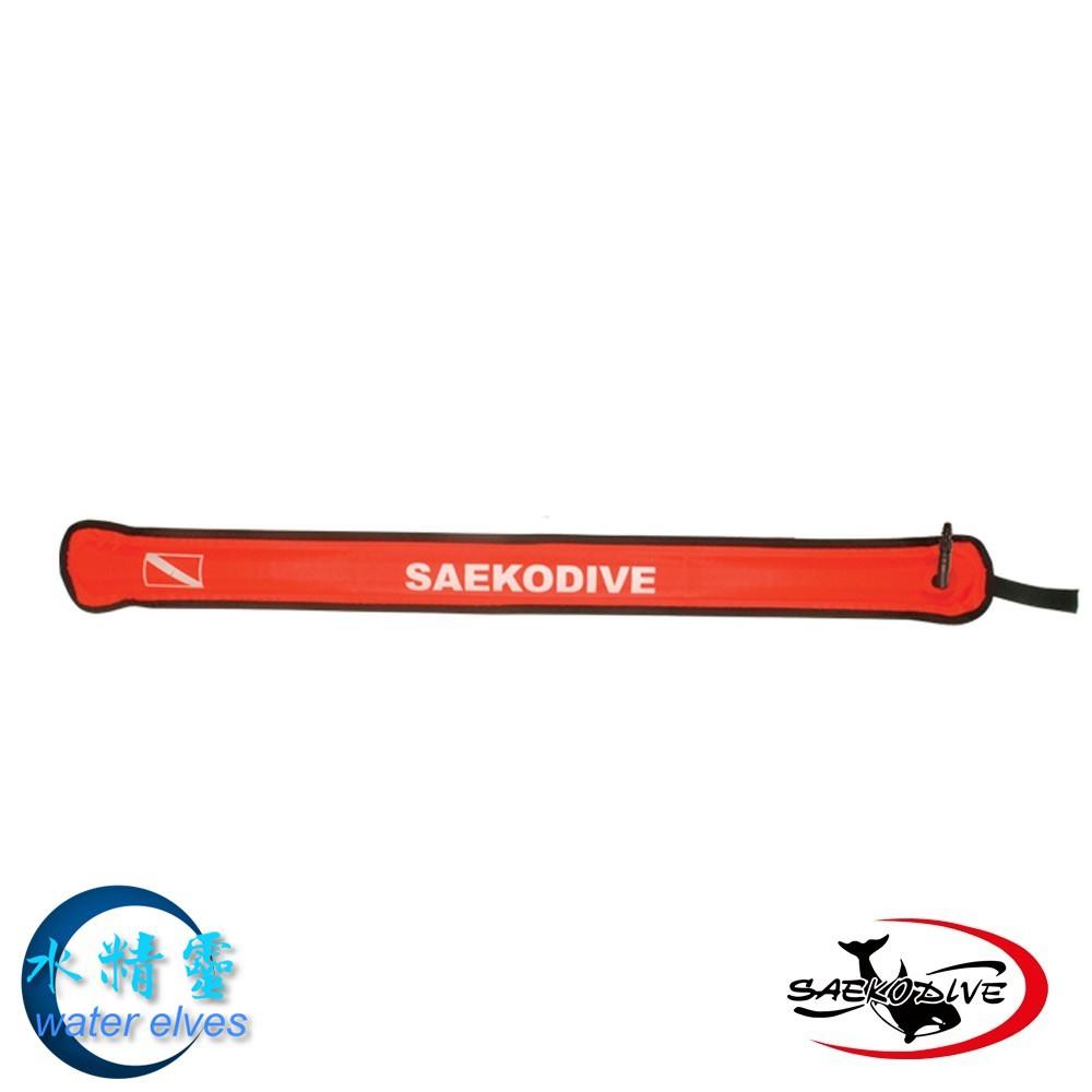 台灣精品 水面標示浮力棒-水精靈-SAEKODIVE SB-02