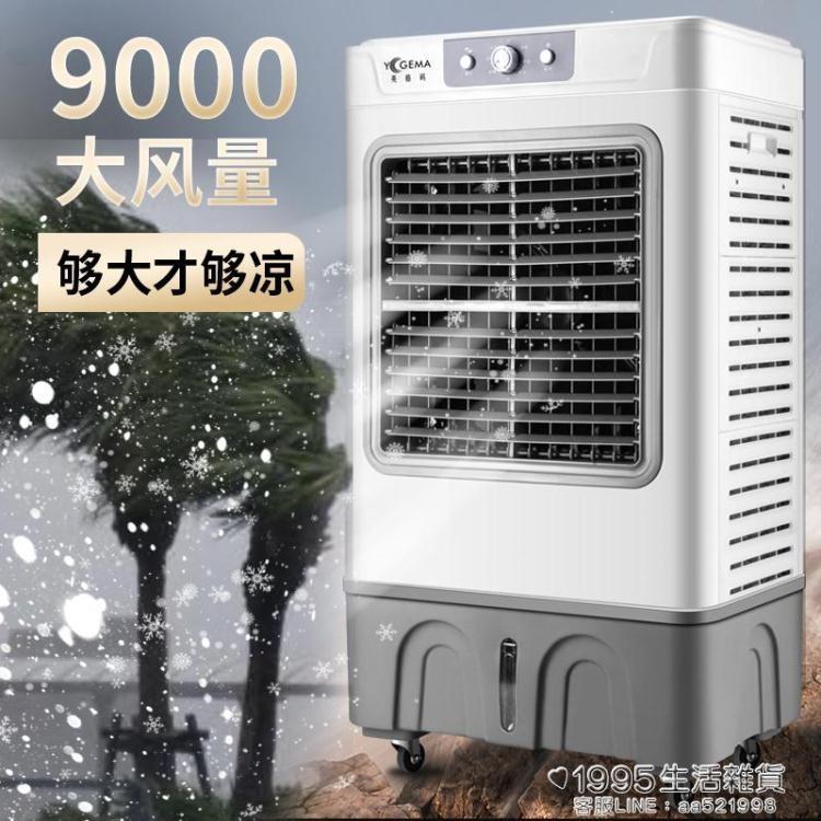 工業冷風機家用制冷涼風小空調冷風扇商用宿舍水冷空調扇 凡卡時尚