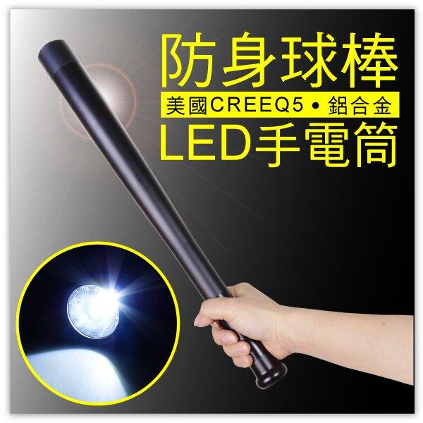 防身球棒LED燈手電筒-單賣 CREE Q5 棒球棒手電筒 戶外防身強光Q5手電筒 棒球棒 防身防狼手電筒  戶外登山露營 警衛保全必備款 贈品禮品