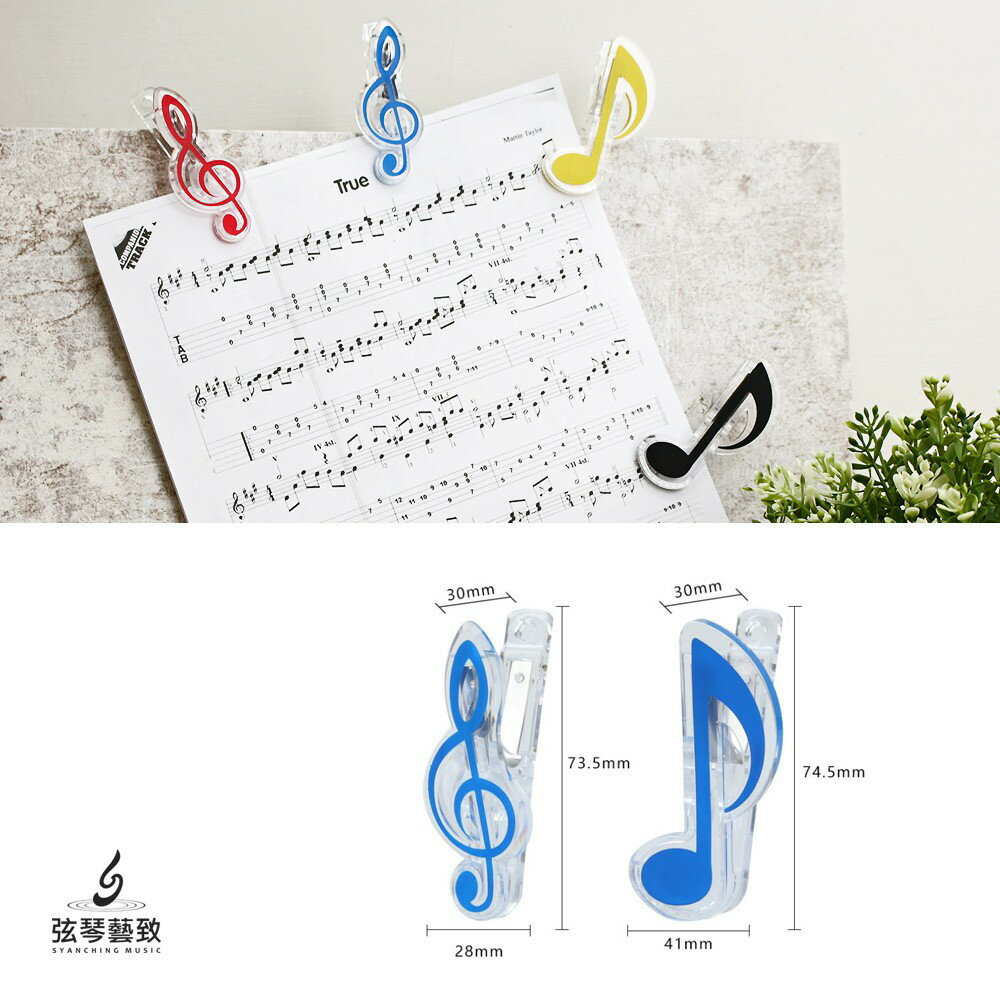 樂譜夾 造型譜夾 造型樂譜夾 高音譜記號樂譜夾 八分音符樂譜夾 夾子 紙張夾子 【弦琴藝致】