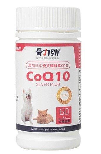 (免運用卷在打9折)骨力勁Q10(60錠)/SILVER 60錠/瓶/SILVER Advanced 60錠/瓶