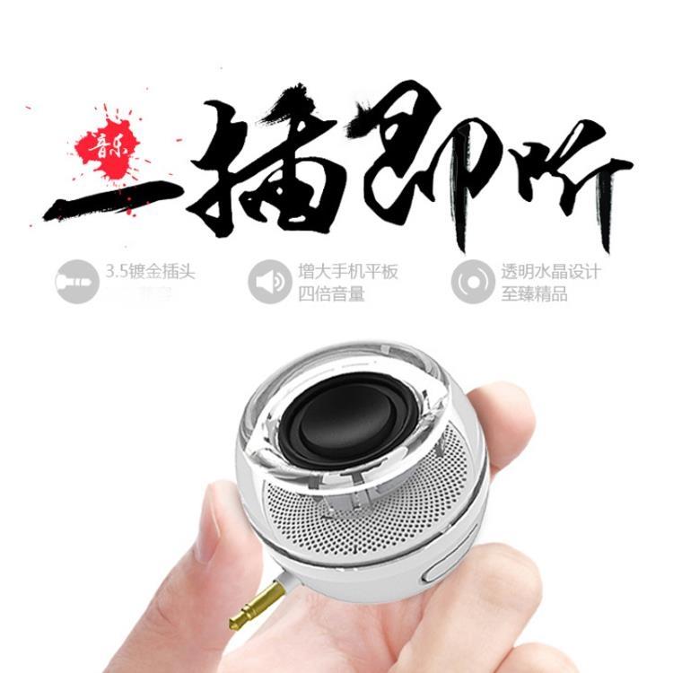 手機擴音器 手機音響擴音器直插式小音箱通用外接電腦播放器ipad平板外放喇叭