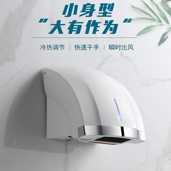全自動智慧感應乾手機乾手器家用衛生間烘手機烘手器烘乾機吹乾器 【端午節特惠】