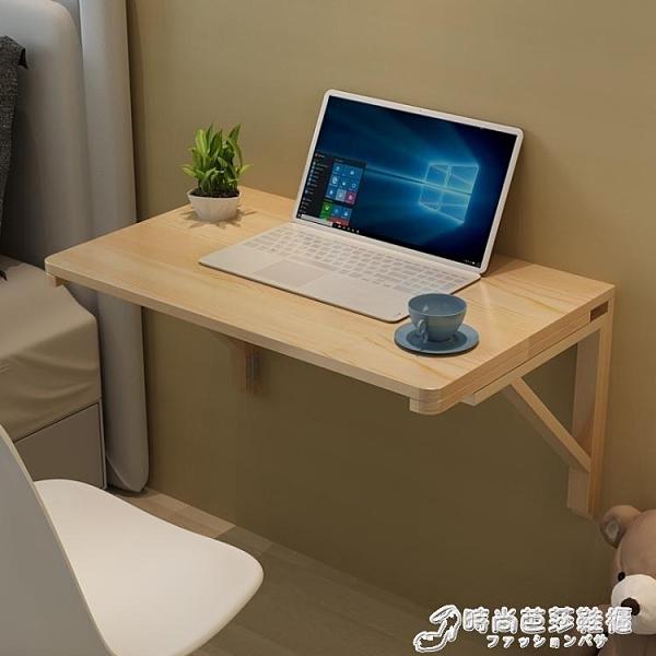 雙支撐連壁桌掛牆桌靠牆摺疊桌實木壁掛桌電腦桌餐桌書桌牆壁桌子 時尚芭莎芭莎