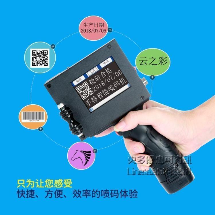 手持噴碼機小型噴碼機瓶子噴碼機口罩噴碼機產日期噴碼機手動式打碼機 凡卡時尚