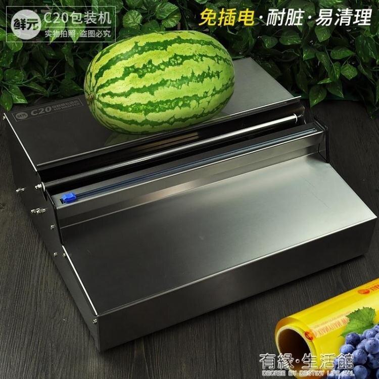 為水果店設計保鮮膜包裝機封口機水果打包機保鮮膜封膜切割器AQ 創時代3C 交換禮物 送禮
