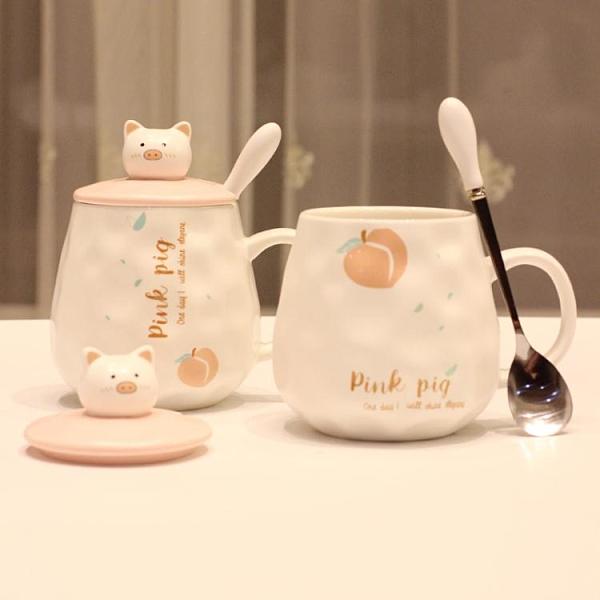 馬克杯子陶瓷杯家用水杯創意潮流帶蓋勺可愛小豬少女心早餐杯禮品 伊蘿