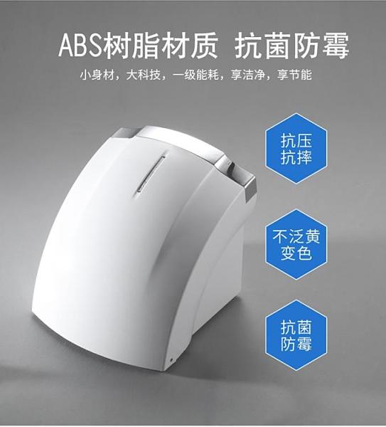 烘手機全自動感應 衛生間吹手烘干機干手器智慧感應干手機烘手器