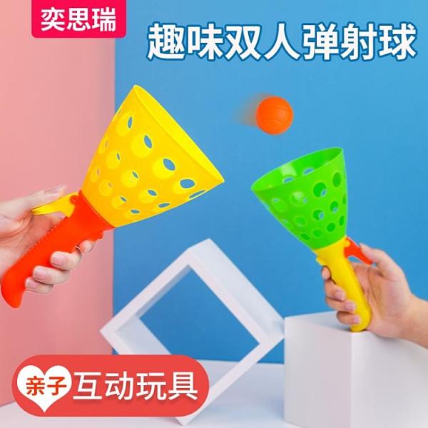 親子互動球類玩具男孩女孩室內彈力拋接球彈射對接球兒童戶外運動 【端午節特惠】