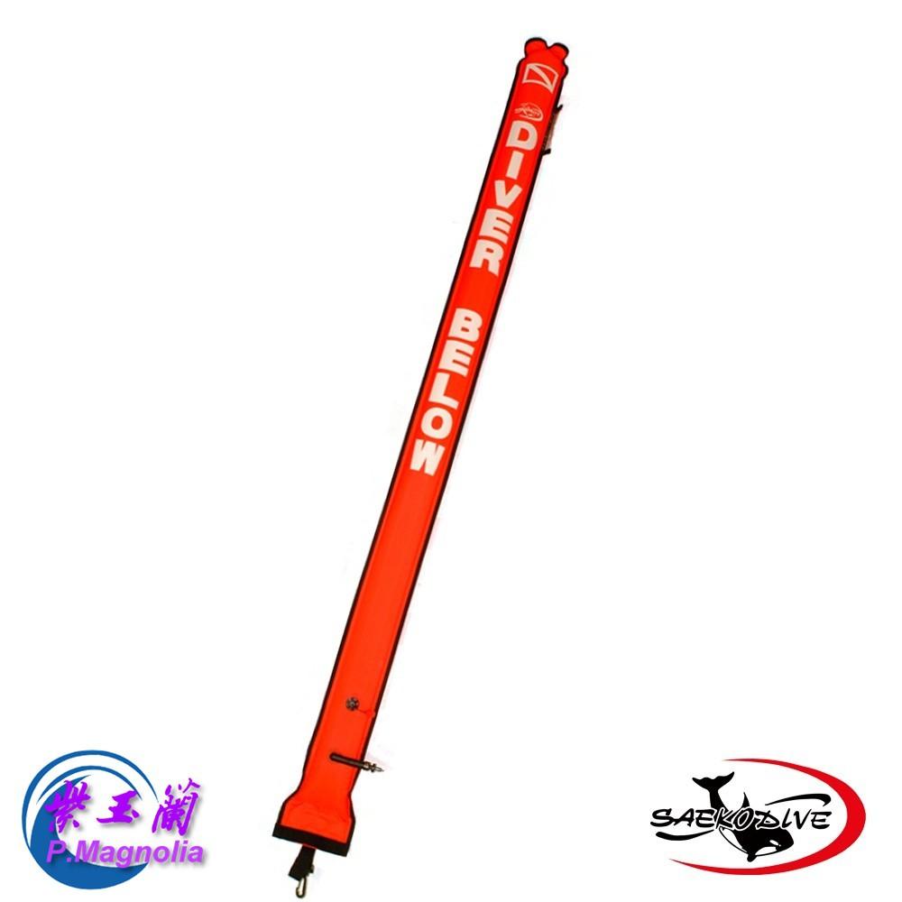 台灣精品 水面標示浮力棒-紫玉蘭-SAEKODIVE SB-06