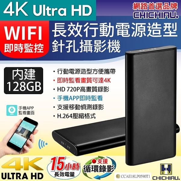 WIFI 高清4K 長效行動電源造型無線網路夜視微型針孔攝影機(128G) 影音記錄器@桃保
