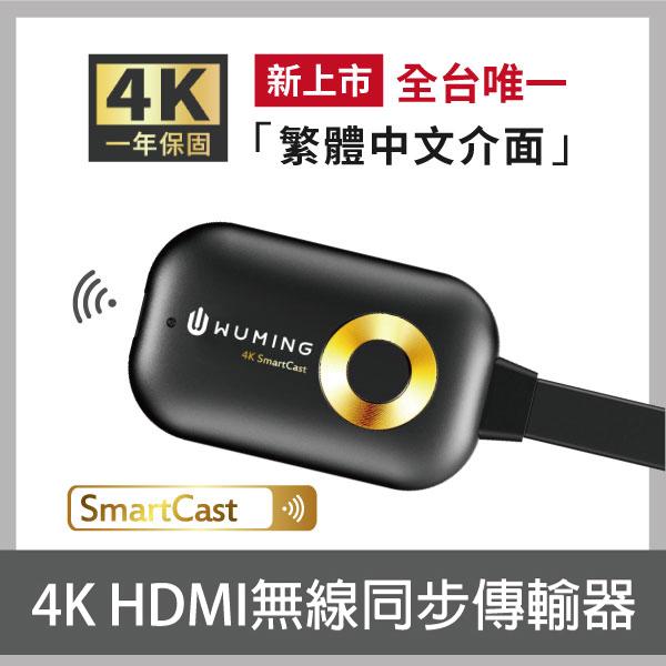 4K SmartCast HDMI無線投影傳輸器 SC-04(一入$990,兩入$1880,三入$2670) 『無名』 Q10114