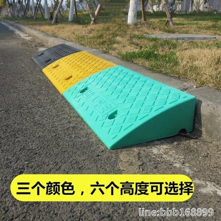 爬高墊 塑料斜路坡電動車上坡神器馬路牙子台階板路沿坡汽車爬坡墊