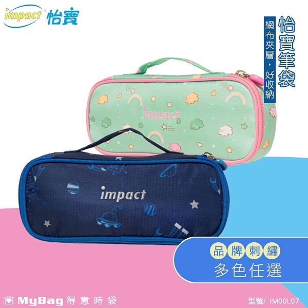impact 怡寶 筆袋 彩虹 機器人 粉紅熊 鉛筆盒 收納袋 IM00L07 得意時袋