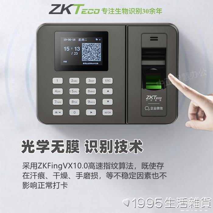 手機智慧指紋打卡考勤機員工上下班手指打卡公司簽到打卡機打卡器 凡卡時尚