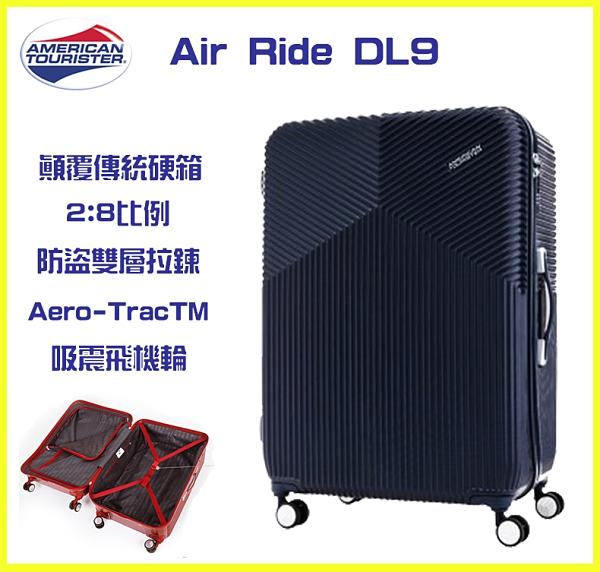 Samsonite 美國旅行者 AT【Air Ride DL9】顛覆傳統硬箱2:8 防盜雙拉鍊 抗震飛機輪 29吋行李箱