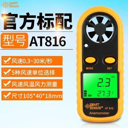 測風儀 風速儀手持式高精度測風儀風速計風量測試儀風速測量儀熱敏式【全館免運 限時下殺】