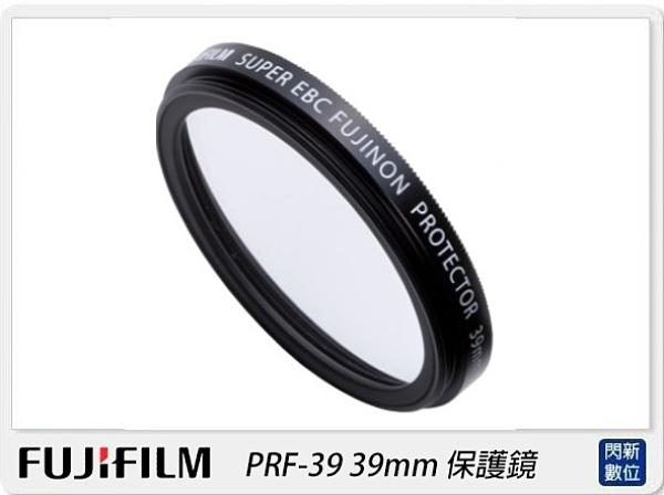 FUJIFILM 富士 PRF-39 39mm 保護鏡(PRF39,公司貨)XF 27mm F2.8 II / 60mm F2.4
