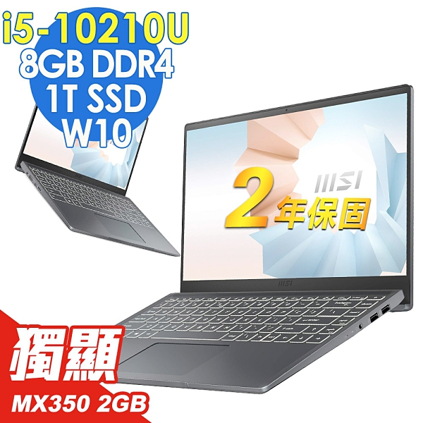 MSI Modern 14 B10RBSW-295TW (i5-10210U/MX350-2G/8G/1TSSD/14FHD/W10)特仕 繪圖創作筆電
