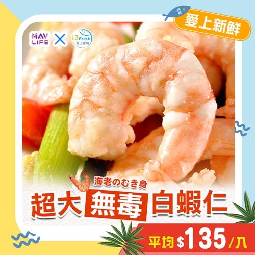 鮮甜無膨發揪大尾白蝦仁 (8包入)